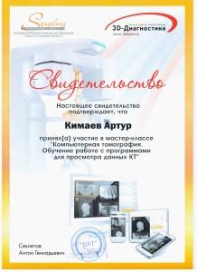 Кимаев1