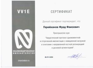Герейханов