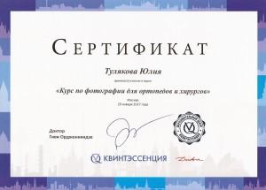 Сертификат Тулякова Юлия Васильевна