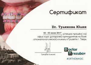 Сертификат Тулякова