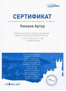 сертификат Артур крым