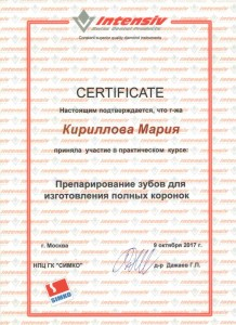 сертификат Маша