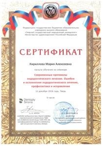 сертификат39