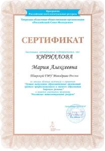 сертификат40