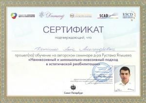 сертификат Донченко